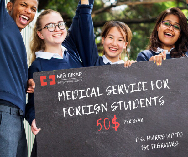 FOREIGN STUDENT MEDICAL SERVICE